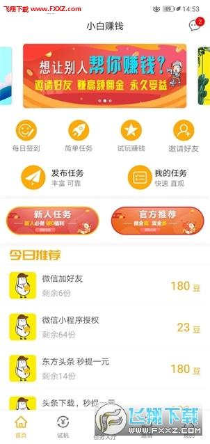 小白赚钱宝典app最新版2.6.4截图1