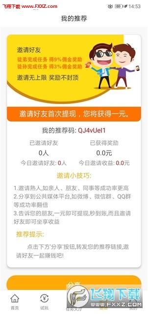小白赚钱宝典app最新版2.6.4截图2