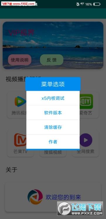 VIP视界appv8.6截图1