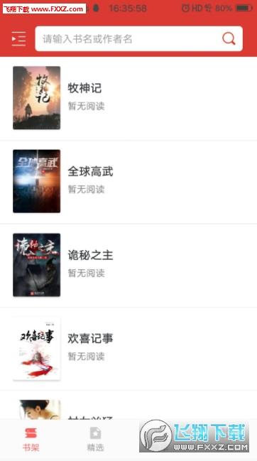 小说淘淘appv1.0.0截图0