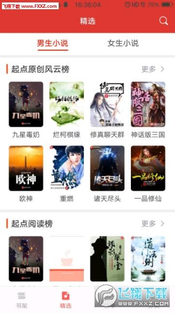 小说淘淘appv1.0.0截图1