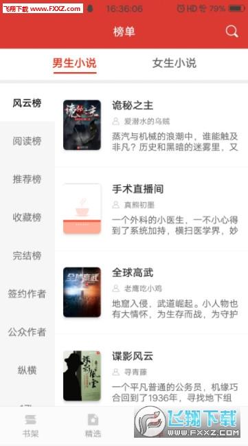 小说淘淘appv1.0.0截图2