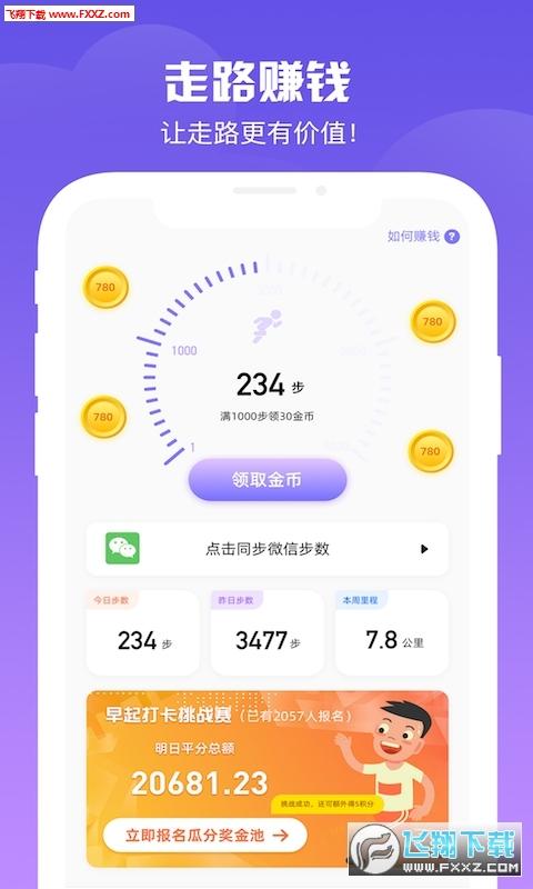步步多金app安卓版1.0.0截图0