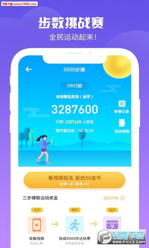 步步多金app安卓版1.0.0截图2