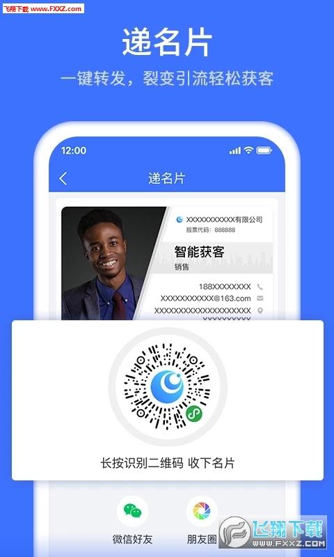 智能获客app1.0.6截图0