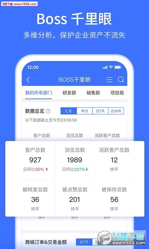 智能获客app1.0.6截图1