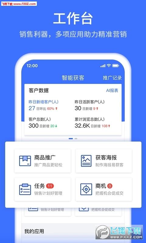智能获客app1.0.6截图2