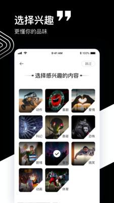 蛋挞视频app安卓版1.1.9截图2
