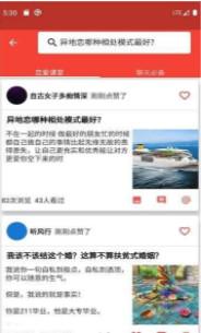 恋爱宝库appv1.1截图0