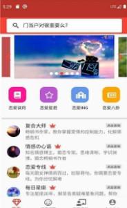 恋爱宝库appv1.1截图1