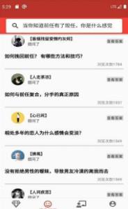 恋爱宝库appv1.1截图2