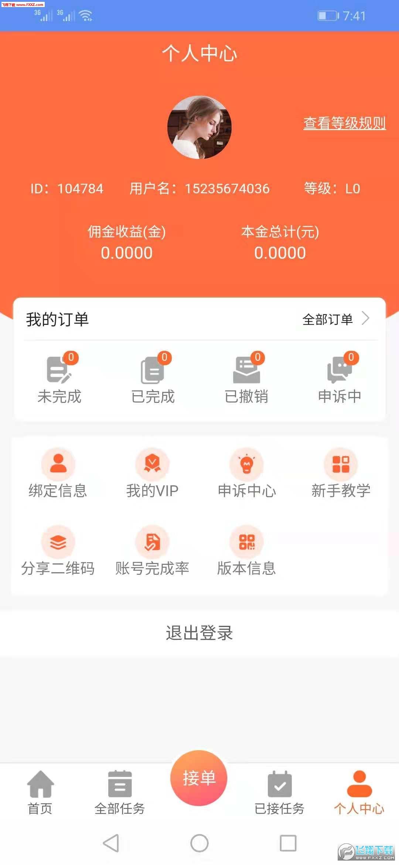 米来宝赚钱app最新版1.0截图0