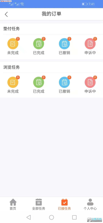 米来宝赚钱app最新版1.0截图1