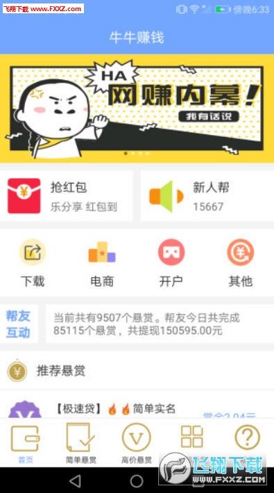 牛�耐�赚app兼职平台v1.9截图0