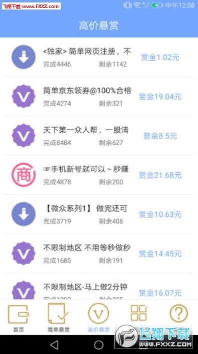 牛�耐�赚app兼职平台v1.9截图2