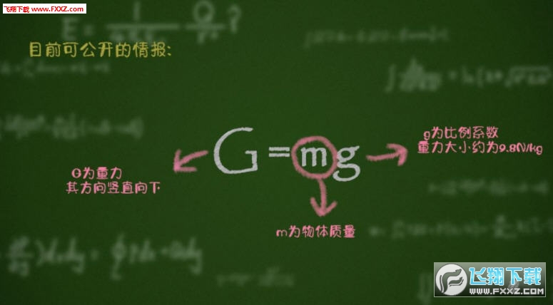 物理世界手游截图2