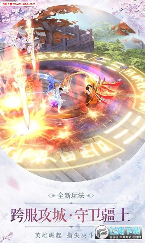 江湖奇侠传满v游戏v1.0.0截图0