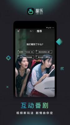 番乐app正式版1.0.0.0截图0