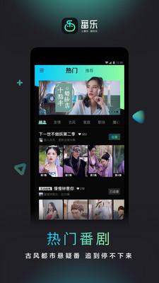 番乐app正式版1.0.0.0截图1