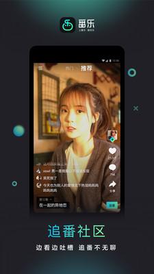 番乐app正式版1.0.0.0截图2