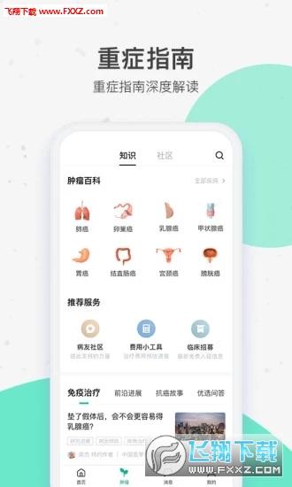 腾讯医典app最新版v2.3.9截图0