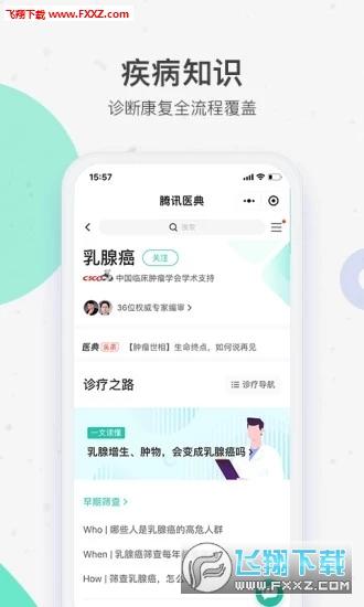 腾讯医典app最新版v2.3.9截图1