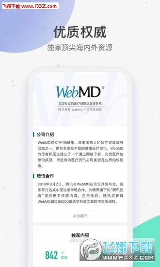 腾讯医典app最新版v2.3.9截图2