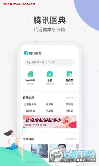 腾讯医典app最新版v2.3.9截图3