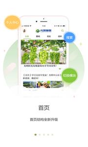 光明融媒appv1.1.3截图1