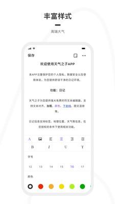 天气之子app安卓版1.0.0截图0