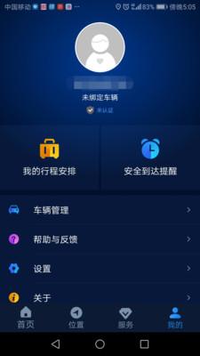 EV智联app1.0.0截图0
