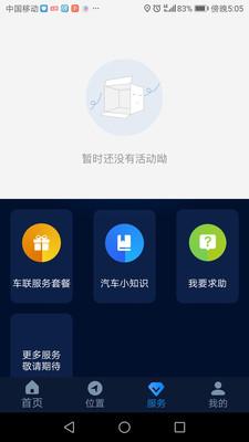 EV智联app1.0.1截图1