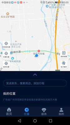 EV智联app1.0.1截图2