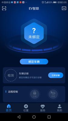 EV智联app1.0.1截图3