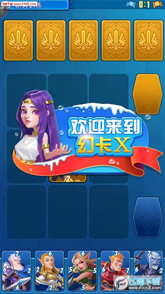 幻卡X手游官方版1.0截图1