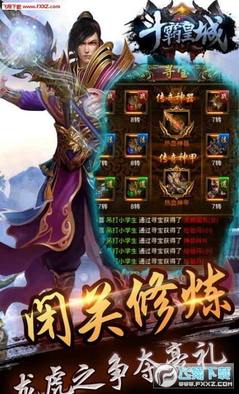 斗霸皇城变态版v1.0.5截图2