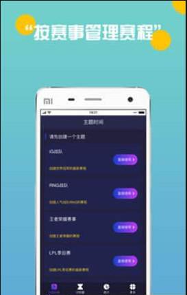 电竞时间轴app1.0.1截图1