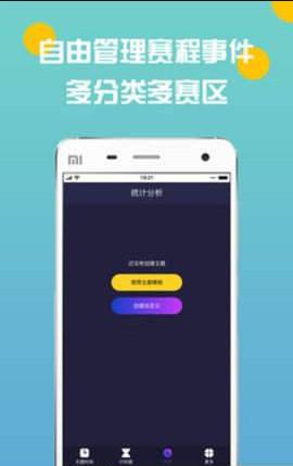 电竞时间轴app1.0.1截图2