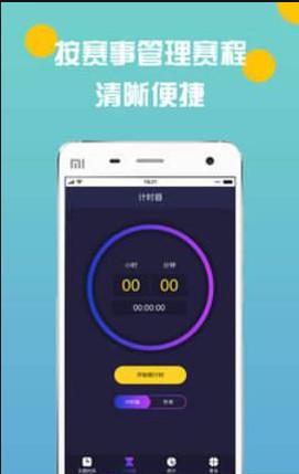 电竞时间轴app1.0.1截图0