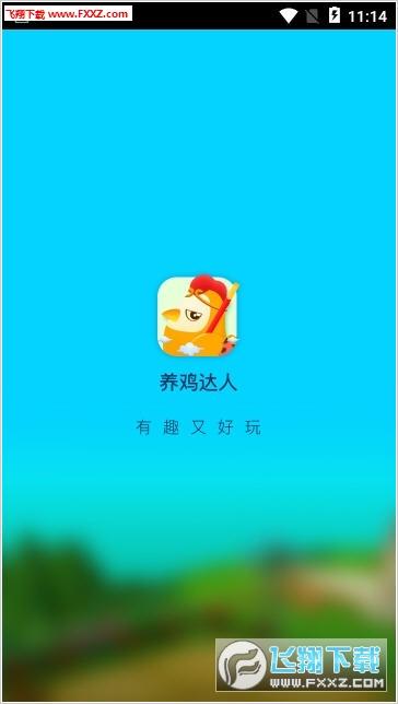 养鸡达人app官网版v1.0截图0