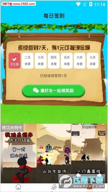 养鸡达人app官网版v1.0截图2