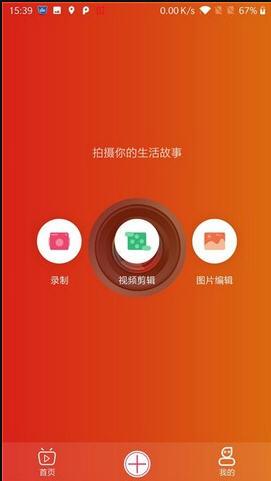 星际短视频app1.1.2截图1