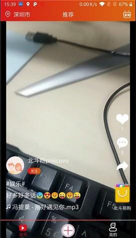 星际短视频app1.1.2截图2