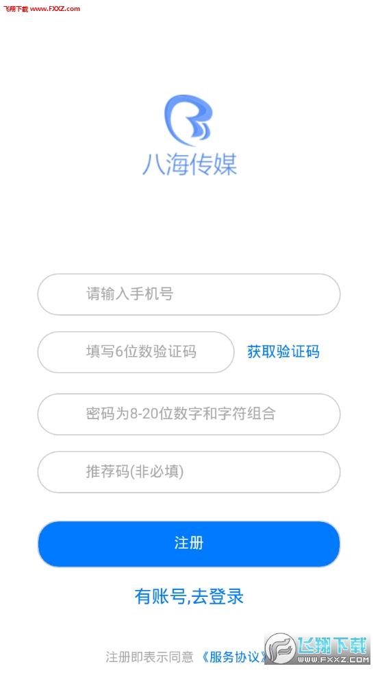 新版八海传媒app邀请码1.0.0截图1