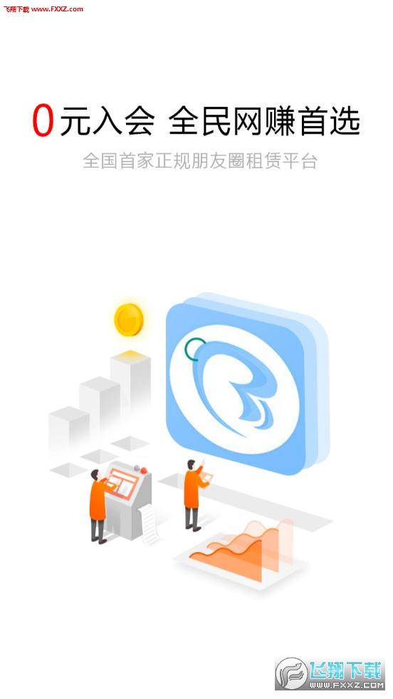 新版八海传媒app邀请码1.0.0截图2