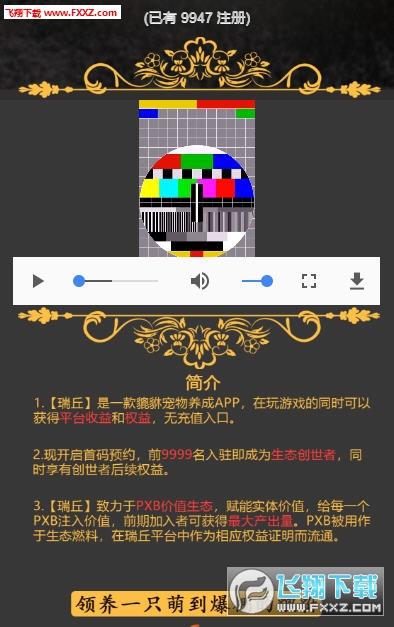 瑞丘传说app正式版1.0截图1