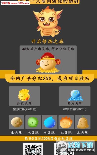 瑞丘传说app正式版1.0截图2