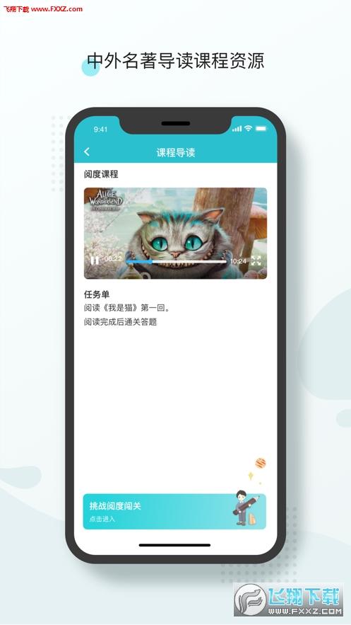 阅度春秋app1.6.3截图0