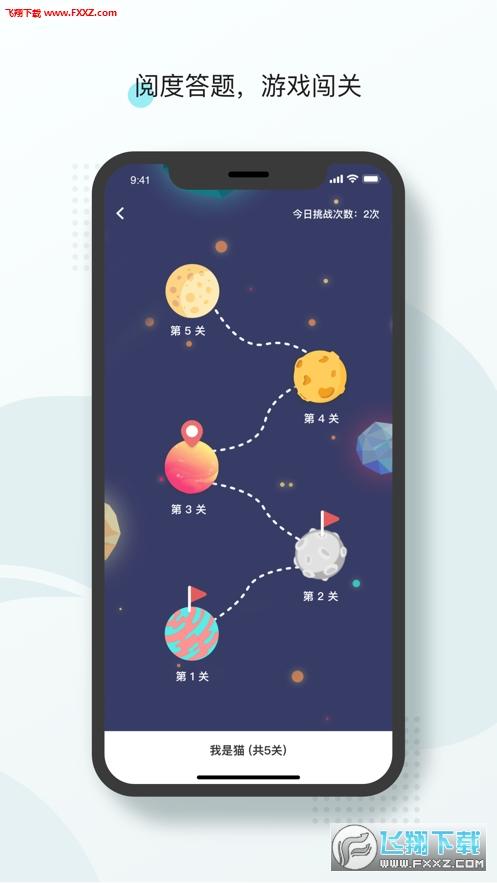 阅度春秋app1.6.3截图1