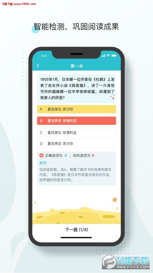 阅度春秋app1.6.3截图2